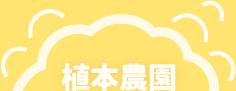 【植本農園】オンラインショップ